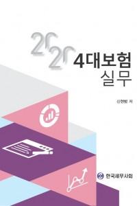 4대보험 실무(2020)