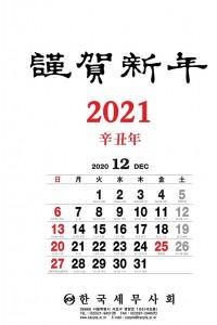 2021년 세무캘린더(벽걸이1단)