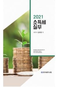 소득세 실무(2021)
