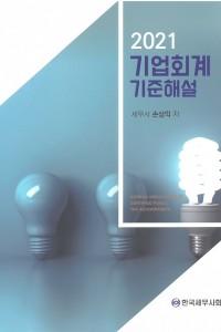 기업회계기준해설(2021)