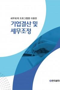 세무회계 프로그램을 이용한 기업결산 및 세무조정(2019)