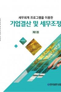 세무회계 프로그램을 이용한 기업결산 및 세무조정(2020)